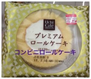 コンビニロールケーキを食べ比べ!値段やカロリーを比較ランキング!5