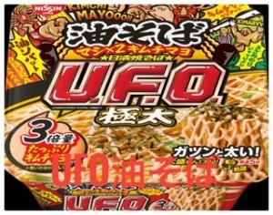 UFO焼きそばに油そば味が?おいしいの?口コミが…カロリーと値段も