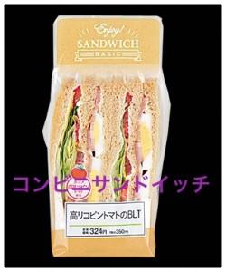 コンビニのサンドイッチのレタスがシャキシャキしている理由が衝撃…4