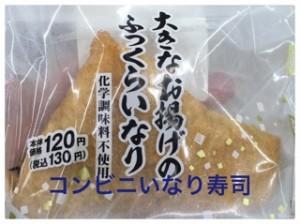 コンビニいなり寿司の人気ランキング!カロリーや添加物まで考慮!4