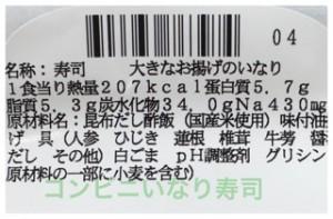 コンビニいなり寿司の人気ランキング!カロリーや添加物まで考慮!7