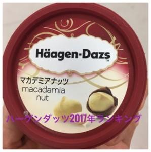 ハーゲンダッツの種類(2017)!低カロリー&売上順のランキングBEST117