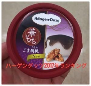 ハーゲンダッツの種類(2017)!低カロリー&売上順のランキングBEST118
