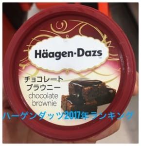 ハーゲンダッツの種類(2017)!低カロリー&売上順のランキングBEST1111