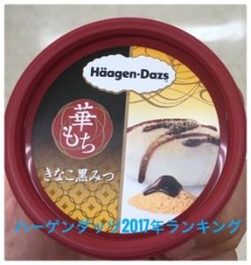 ハーゲンダッツの種類(2017)!低カロリー&売上順のランキングBEST1113