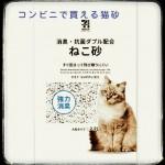 コンビニに猫の餌や砂・ミルクが売ってるか調査!4社の比較結果が…3