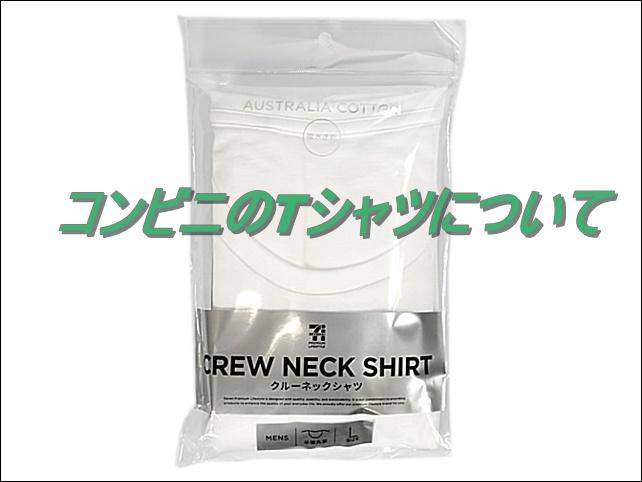 コンビニのTシャツが凄い?白黒の色や長袖・女性用など値段と質が…
