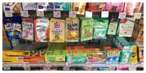 コンビニの医薬品販売の現状!第2類も違法?規制緩和で胃腸薬なら?