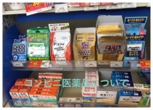 コンビニの医薬品販売の現状!第2類も違法?規制緩和で胃腸薬なら?2