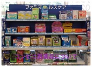 コンビニの医薬品販売の現状!第2類も違法?規制緩和で胃腸薬なら?4