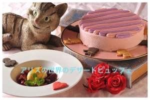 アリスの世界のデザートブッフェが名古屋に!予約はいつまで?値段も3