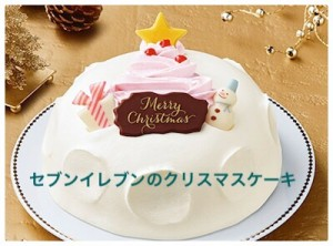 セブンのクリスマスケーキ2017のカロリー!受け取りや賞味期限は?4