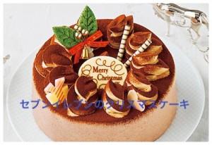 セブンのクリスマスケーキ2017のカロリー!受け取りや賞味期限は?7