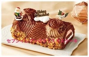 セブンのクリスマスケーキ2017のカロリー!受け取りや賞味期限は?8