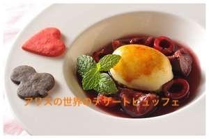 アリスの世界のデザートブッフェが名古屋に!予約はいつまで?値段も5