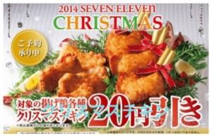 コンビニ4社のクリスマチキン比較!美味しいおすすめランキングは2?