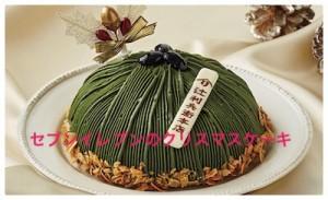 セブンクリスマスケーキは後払いの配達受け取りも可能?売れ残りは?2