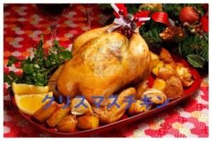 コンビニ4社のクリスマチキン比較!美味しいおすすめランキングは?