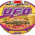 UFOにあんかけ中華風焼きそばが!とろみの添加物って?味の口コミも