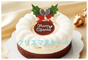 セブンイレブンクリスマスケーキ2017予約いつから?当日予約なしも?8