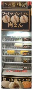 コンビニ肉まん2017の販売時期を徹底比較!早いといつから?期間は?6