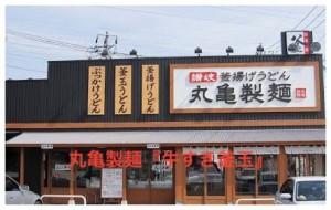 丸亀製麺に牛すき釜玉2017が再販!味や量が変化?カロリーや値段は?2