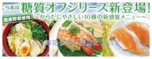 くら寿司からしゃり抜き寿司?刺し身との違いは?カロリーや口コミも