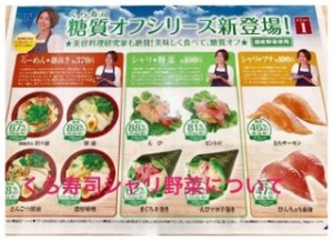 くら寿司からしゃり抜き寿司?刺し身との違いは?カロリーや口コミも2