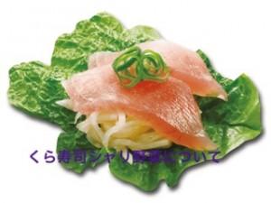 くら寿司からしゃり抜き寿司?刺し身との違いは?カロリーや口コミも4