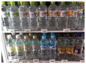 コンビニの水(ミネラルウォーター)を値段の安い種類や安全性で比較!2