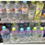 コンビニの水(ミネラルウォーター)を値段の安い種類や安全性で比較!3