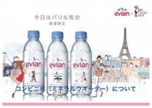 コンビニの水(ミネラルウォーター)を値段の安い種類や安全性で比較!4