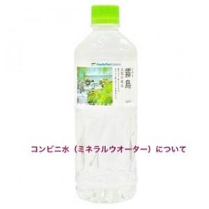 コンビニの水(ミネラルウォーター)を値段の安い種類や安全性で比較!7