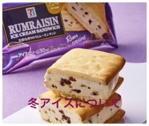 冬にアイスを食べたくなる4つの理由!実は消費量も売上は夏以上?4