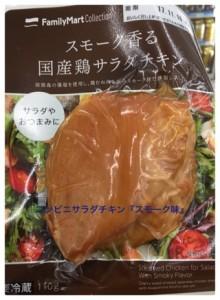 サラダチキンのスモーク味コンビニ比較!1番うまい&低カロリーは?4
