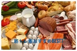 コンビニの筋トレ飯におすすめメニューBEST7!栄養とタンパク質をGET