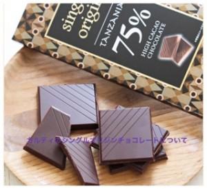 カルディのシングルオリジンチョコレート3種の味の違い!カロリーも3