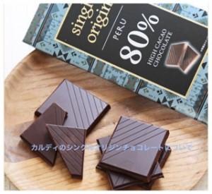 カルディのシングルオリジンチョコレート3種の味の違い!カロリーも5