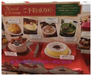 セブン&安室奈美恵のクリスマス!ケーキやCDの他にも特典が?2