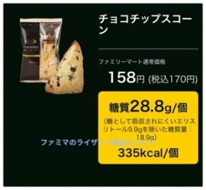 ファミマのライザップ商品の効果がヤバイ!売ってないけど人気なの?