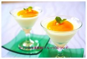 セブンの冷凍果実(フルーツ)が有能過ぎる!無添加で食べ方も色々?