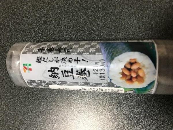 セブンイレブン手巻き寿司はうまいけど開け方が?カロリーや種類は?9
