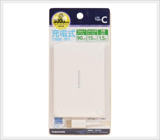 ファミマの充電器の値段は?iPhone・android別おすすめランキング5
