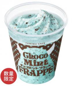 ファミマ フラッペ2018のチョコミントの味やカロリーは?値段も!2