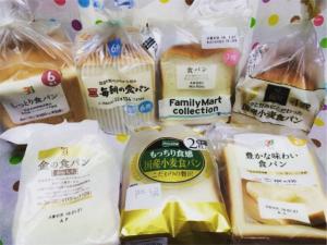 コンビニ食パンが人気!おすすめ&値段や安いけど美味しいものも!5