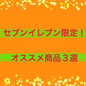 セブンイレブン限定商品のお菓子は?限定ジュース・カップ麺も!1