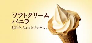 ミニストップのソフトクリームの値段&カロリーは?美味しいおすすめも!2