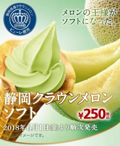 ミニストップのソフトクリームの値段&カロリーは?美味しいおすすめも!3