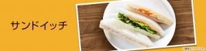 コンビニサンドイッチは常温で食中毒にはならない?保存温度のおすすめ1
