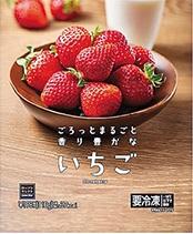 ローソンのフルーツ系の飲み物&冷凍フルーツのおすすめ!値段も14